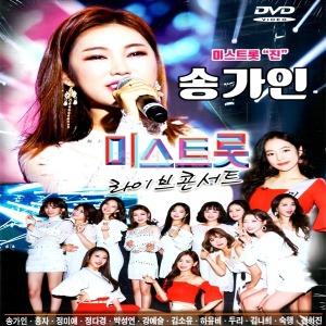 DVD 영상 미스트롯 라이브콘서트 22곡 송가인 등 영상