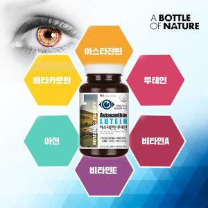 아스타잔틴 루테인 60캡슐+비타민+미네랄+베타카로틴