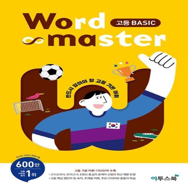 2020년 이투스북 Word Master 워드 마스터 고등 베이직 Basic