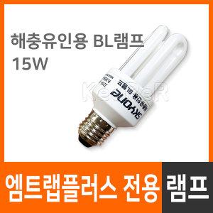 엠트랩플러스용 전용램프 15W (램프:1개)+사은품