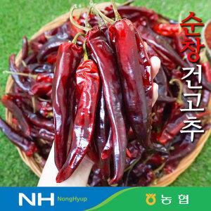 고추장의 고장 순창 햇 건고추 특품 5근 (3kg)