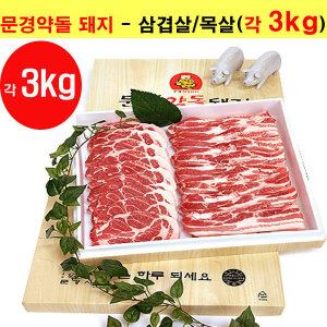 문경약돌돼지  삼겹살/목살 (각 3kg  15인분) / 무료배송