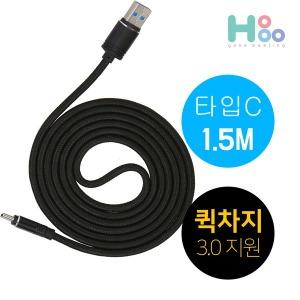 USB C타입 1.5M 고속충전케이블 퀵차지 3.0