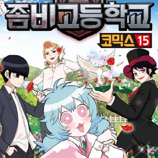(겜툰) 좀비고등학교 코믹스 1-15권 (전15권)