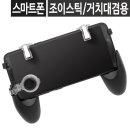 스마트폰게임패드 그립핸들 조이스틱 휴대폰핸드폰