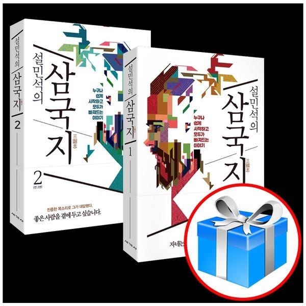 스마트펜 증정 / 설민석의 삼국지 2권 세트 / 세계사
