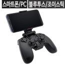 스마트폰PC게임패드 그립핸들조이스틱 블루투스핸드폰