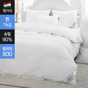 닷컴단독  프리미엄 헝가리 구스 이불(퀸) 1kg +쿠션증정 ~2/19일까지