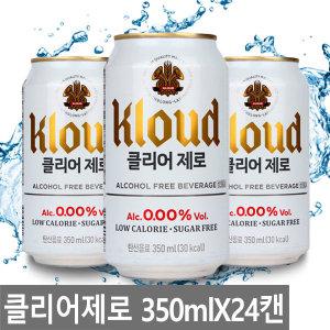 클라우드 클리어제로 350mlX24캔/무알콜/맥주맛음료