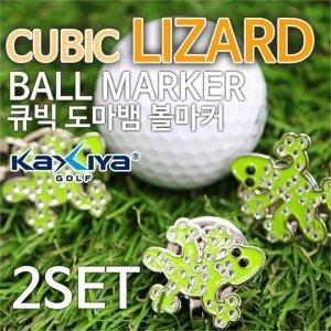 하프클럽/ 큐빅 도마뱀 디자인 골프 볼마커 2개