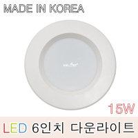 울빛 LED 다운라이트 6인치 15W 주광색 매입등6~8겸용
