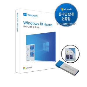 윈도우10 홈 FPP 처음사용자용 USB3.0  정품