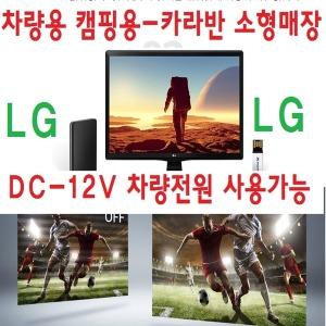LG TV-24 차량용/소형매장/캠핑용/TV+모니터/DC12V-U4