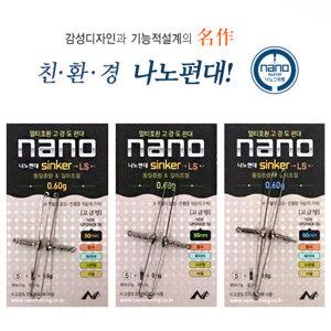 FL/나노피싱 나노편대LS (3종길이) 민물낚시채비