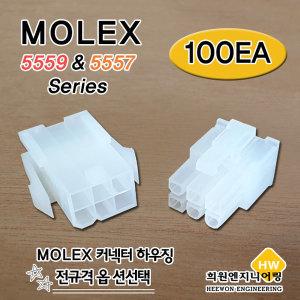 MOLEX 커넥터 하우징 5557-04 (100EA) 전규격 옵션