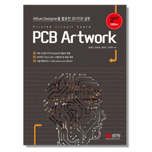PCB Artwork 아트웍 - 알티움 디자이너를 활용한 3D PCB 설계