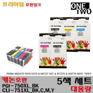 호환 대용량 5색세트 PGI-750XL MG5470 MG5570 MG5670