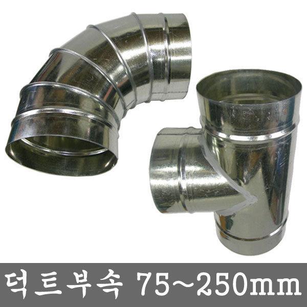 덕트 부속 모음 75~250mm 닥트 주름관 배관 함석 자재