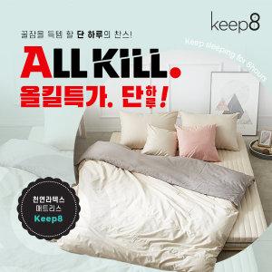 Keep8 천연라텍스 매트리스 5cm 미니싱글/기간한정특가