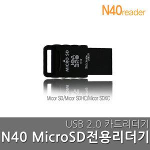 메모리카드리더기 N40 블랙 MICROSD USB2.0 512GB지원