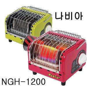 나비아 가스난로 NGH-1200