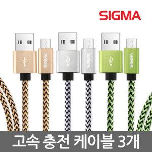 1+1+1 고속 충전케이블 삼성 C타입 5핀 아이폰 USB