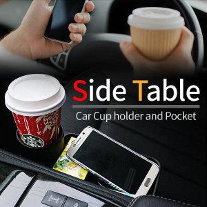 사이드 컵홀더 테이블 차량용 컵홀더 자동차악세사리