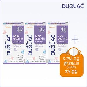 듀오락 데일리키즈 프로바이오틱스 유산균 3통 (90일분)+디즈니 고급 황사마스크 3개 증정