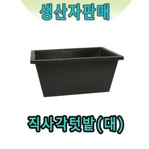 텃밭화분 (대)/옥상화분/도로화분/고무화분550