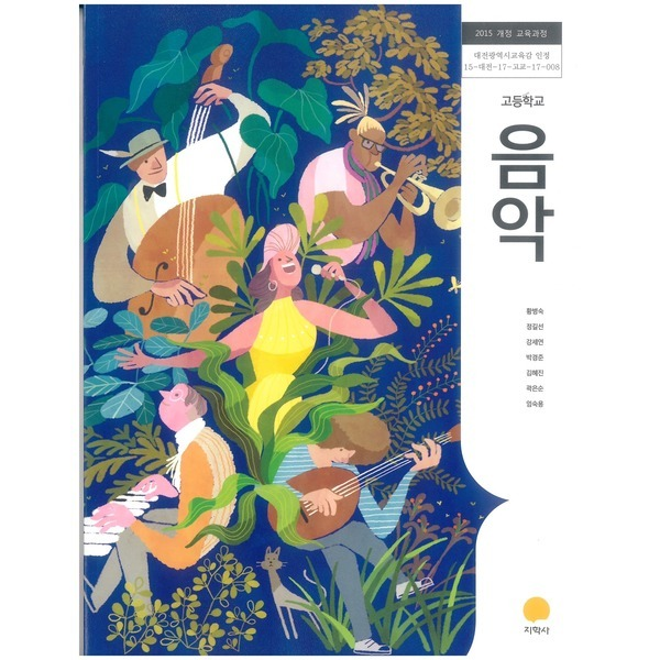 (교과서) 고등학교 음악 교과서 지학사/2015개정/새책수준