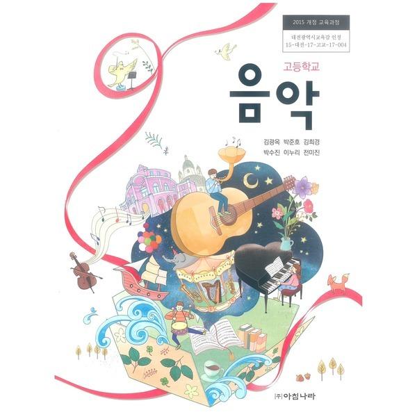 (교과서) 고등학교 음악 교과서 아침나라/2015개정/새책수준