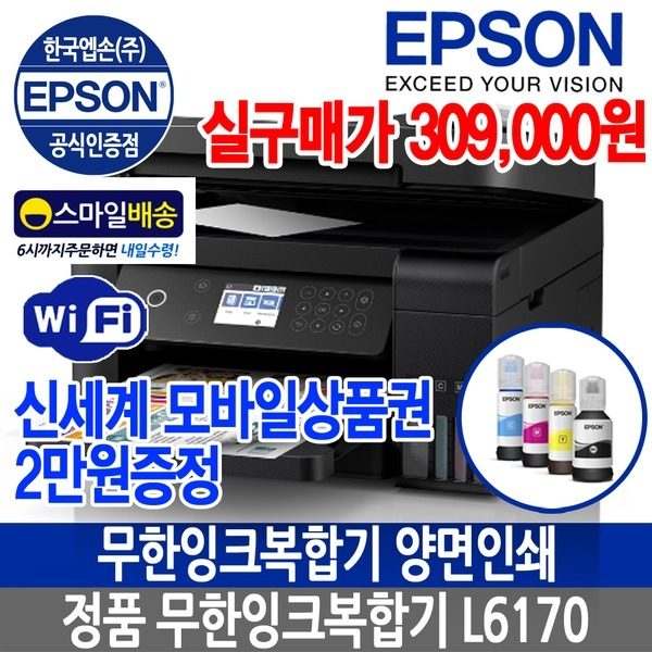 EOPI 엡손복합기 엡손 L6170 무한잉크복합기/프린터