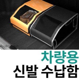 차량용 멀티 신발 정리함 슈즈박스 트렁크 수납함 수
