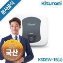 귀뚜라미 스테인레스 전기온수기 KSDEW-15U 상향식