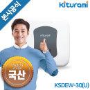 귀뚜라미 스테인레스 전기온수기 KSDEW-30U 상향식