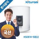 귀뚜라미 스테인레스 전기온수기 KSDEW-50U 상향식