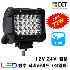 72W LED 써치라이트/ 방수 IP68 작업등 해루질 집어등