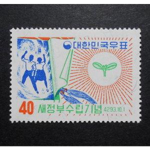 제4대 윤보선 대통령 취임 기념 용 새정부수립 우표