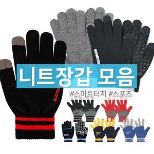 스마트터치 니트장갑 모음 겨울장갑 털장갑 아동/성인