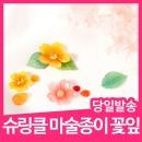슈링클 꽃모양 마술종이 UDOPT0020