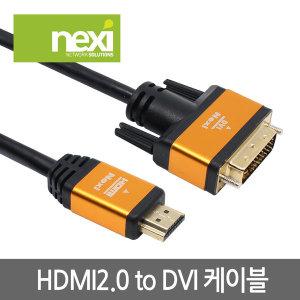 넥시 HDMI to DVI 골드메탈 (1M) 버전2.0 NX737 넥시