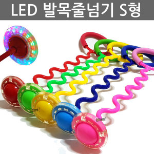 LED 발줄넘기 S형 발목줄넘기 외발줄넘기 다이어트