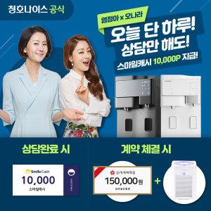 청호나이스 정수기렌탈 기획 사은품 최대 혜택