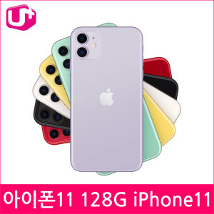 LG U+ 기기변경 아이폰11 128G iPhone11 요금제자유