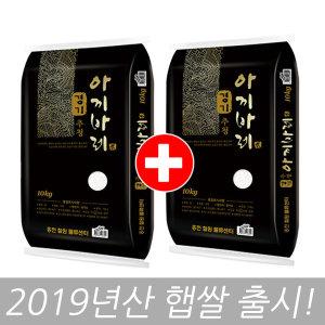 경기미 추청 아끼바레 10kg+10kg 19년산 (박스포장)