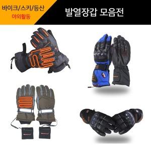 바이크/스키/등산 발열장갑 방한 방수 열선 보글러