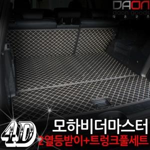 4D입체퀼팅 모하비더마스터 트렁크매트+2열등받이매트