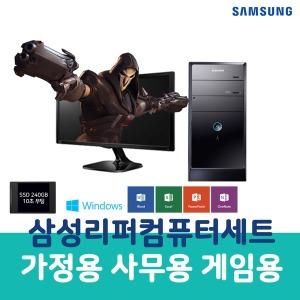 삼성리퍼컴퓨터세트 모니터까지 SSD기본 게이밍