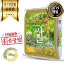 농사꾼 양심쌀 삼광쌀 10kg 2019년산 햅쌀 단일품종