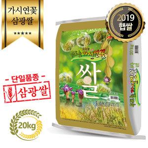 농사꾼 양심쌀 삼광쌀 20kg 2019년산 햅쌀 단일품종